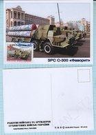 UKRAINE / Maidan Post / Maxi Card  Military Mail Antiterrorist Operation Rocket Troops Artillery ZRS S-300 Favorite 2017 - Ukraine