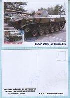UKRAINE/ Maidan Post / Maxi Card / Military Mail. Antiterrorist Operation. Rocket Troops. Artillery SAU 2S9 Nona-S. 2017 - Ukraine