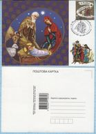 UKRAINE / Maxi Card / FDC / Merry Christmas. Jesus Christ. The Virgin Mary. Religion. 2004 - Ukraine