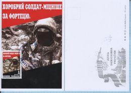 UKRAINE/ Maidan Post / Maxi Card / Militaria.  Antiterrorist Operation. October 14 - Day Of Defender. 2015 - Ukraine