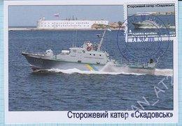 UKRAINE / Maidan Post / Maxi Card / Military Equipment . Navy Patrol Boat Skadovsk 2016. - Ukraine