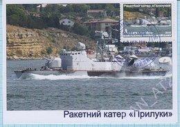 UKRAINE / Maidan Post / Maxi Card / Military Equipment. Navy. Priluki Missile Boat  2016. - Ukraine