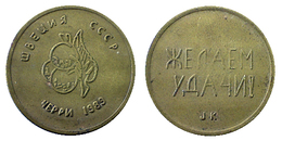 03368 GETTONE TOKEN JETON CCCP URSS RUSSIA GAMING CHERRY TOKEN 1983 - Casino
