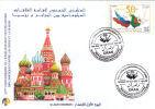 Algeria N° 1641 FDC 50ème Relations Diplomatiques Algeria Russie Drapeaux Algeria Russia Flags Russland Algeria - Enveloppes