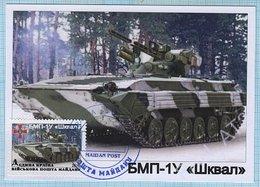 UKRAINE / Maidan Post / Maxi Card / Military Equipment . Antiterrorist Operation. Tank. BMP Flurry. 2016 - Ukraine