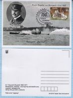 UKRAINE / Maxi Card / FDC /150 Years Boris Lutsky. Design Engine Automotive Engine.  Rhine-yacht Queen. Auto. 2015. - Ukraine