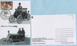 UKRAINE / Maxi Card / FDC /150 Years Boris Lutsky. Design Engine Automotive Engine. Auto. Car. Transport.  2015. - Ukraine