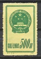 TIMBRE -  REPUBLIQUE POPULAIRE DE CHINE  - 1950 -  Neuf - 1949 - ... République Populaire