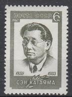 USSR - Michel - 1967 - Nr 3419 - MNH** - 1923-1991 URSS