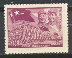 TIMBRE -  REPUBLIQUE POPULAIRE DE CHINE  - 1949 -  Neuf - 1949 - ... République Populaire