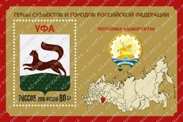 Russia 2019 1 V MNH Coats Of Arms Of The Republic Of Bashkortostan And Ufa City - Timbres
