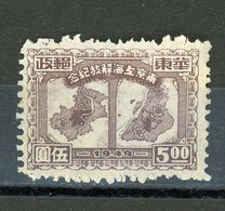 CHINE ORIENTALE  - DIVERS - N° Yt  39 (*) - Western-China 1949-50