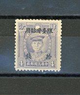 FORMOSE  - DIVERS - N° Yt 32 (*) - 1945-... République De Chine