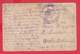 70K29 / Bulgaria WW1 - 6  Marshevi Infantry Regiment , 7 Company , PHOTO - MARINAR , SALUTARI DIN ARMAIA  ROMANIA - 1. Weltkrieg