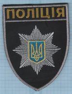 Ukraine / Patch, Abzeichen, Parche, Ecusson / National Police. Velcro. 2015. - Police & Gendarmerie