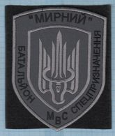 Ukraine / Patch, Abzeichen, Parche, Ecusson / Militia.Special Forces. Antiterrorist Operation. Police Velcro - Police & Gendarmerie