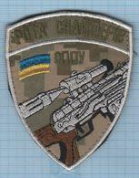 Ukraine / Patch, Abzeichen, Parche, Ecusson / Regiment Of The President. Sniper. Special Forces. Velcro - Police & Gendarmerie