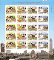 2004 11th President Stamps Sheet Map National Flag Balloon Cultivator Interchange Train Taipei 101 - Agriculture