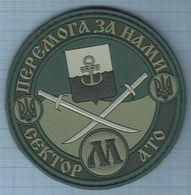 Ukraine / Patch, Abzeichen, Parche, Ecusson / Antiterrorist Operation. Sector Control M. Mariupol. Velcro. - Police & Gendarmerie
