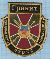 Ukraine / Patch, Abzeichen, Parche, Ecusson / Army Antiterrorist Operation Special Purpose Detachment Granite. Special - Police & Gendarmerie