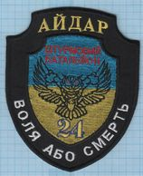 Ukraine / Patch, Abzeichen, Parche, Ecusson / Army Antiterrorist Operation 24th Battalion Aydar. Special Forces. Owl. - Police & Gendarmerie