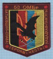 Ukraine / Patch, Abzeichen, Parche, Ecusson / Army Antiterrorist Operation 53 Separate Mechanized Brigade. - Police & Gendarmerie