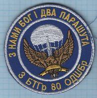 Ukraine Patch Abzeichen Parche Ecusson Army Antiterrorist Operation Airborne. Special Forces 80 Brigade Parachute Velcro - Police & Gendarmerie