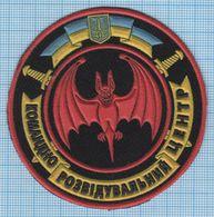 Ukraine / Patch, Abzeichen, Parche, Ecusson / Intelligence Service Command And Intelligence Center. Special Forces. Bat. - Police & Gendarmerie
