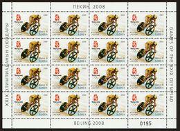 Laos 2008 Beijing Olympic Games 1. Issue 4 X Full Sheet - Laos