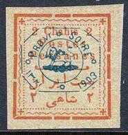 Iran Persia 1902, Scott 337, Mint, CV $40 - Iran