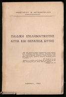 B-37530 Greek Book 1963 ΠΑΙΔΙΚΗ ΕΓΚΛΗΜΑΤΙΚΟΤΗΣ, 202 Pages, 200 Grams - Books, Magazines, Comics
