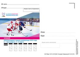 2019-059 Russia Postal Card Without Stamp:SPORT Winter Universiade In Krasnoyarsk.Hockey - Russia