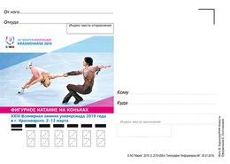 2019-058 Russia Postal Card Without Stamp:SPORT Winter Universiade In Krasnoyarsk.Figure Skating - Russia