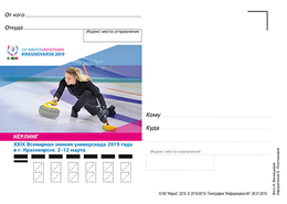 2019-057 Russia Postal Card Without Stamp:SPORT Winter Universiade In Krasnoyarsk.Curling - Russia