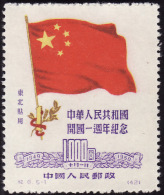 CHINE  Nord Est 1950 -  YT  149 -  Drapeau 1000 - NEUF** - Noordoost-China 1946-48