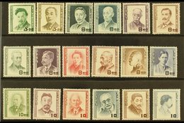 1949 - 1952  Famous Men Set Complete, SG 557-574, Very Fine Lightly Hinged Mint. (18 Stamps) For More Images, Please Vis - Japon