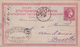 Entier  Postal Stationery - Grèce - 1892 - Postal Stationery