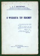 B-37517 Greek Book 1946 Η ΨΥΧΟΛΟΓΙΑ ΤΟΥ ΠΟΛΕΜΟΥ, 56 Pages, 60 Grams - Books, Magazines, Comics