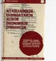 ENGLISH-GREEK And GREEK-ENGLISH DICTIONARY Of ECONOMIC TERMS (1973) - Woordenboeken