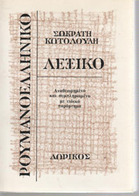 RUMANIAN-GREEK DICTIONNARY: (1984) 552 Pages IN VERY GOOD CONDITION - Livres, BD, Revues