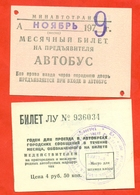 Kazakhstan (ex-USSR) 1979. City Karaganda. Monthly Bus Ticket. - Season Ticket