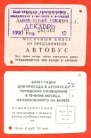 Kazakhstan (ex-USSR) 1990. City Karaganda. Monthly Bus Ticket. - Season Ticket