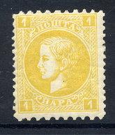 SERBIA 1869 Prince Milan IV 1 Para 1st Printing Perf. 9½:12 LHM / *.   Michel 11 I C - Serbia