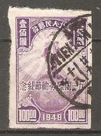 Timbre De 1949 ( Chine ) - Chine
