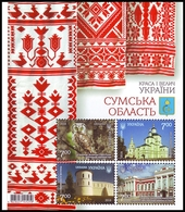 UKRAINE 2018. SUMY REGION: OWL, HORSE RIDING, CHURCH, UNIVERSITY. Mi-Nr. 1761-64 Block 157. MNH (**) - Ukraine