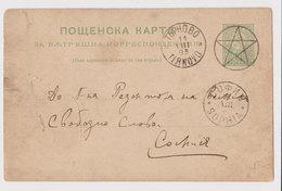 #37461 Bulgaria Bulgarian 1890s Postal Stationery Card PSC With Star Cachet - Postal Stationery
