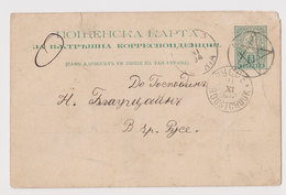 #37459 Bulgaria Bulgarian 1890s Postal Stationery Card PSC With Star Cachet - Entiers Postaux