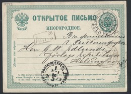 795d.Postcard. Post 1879 St. Petersburg Helsinki. TPO №1. Railway Post. Russian Finland. - Covers & Documents