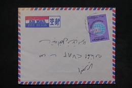 KOWEIT - Enveloppe , Période 1990 - L 25980 - Koweït