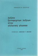 DICTIONARY Of Words From FOREIGN LANGUAGES In The GREEK LANGUAGE, 80 Pages In EXCELLENT Condition - VERY LNTERESTING LIT - Dictionnaires